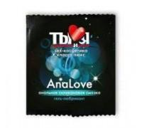 Анальная силиконовая смазка с обезболиванием Analove, 4 г