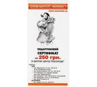 Сертификат на 250 грн