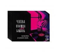 Комплект Чекових Книжок SEX Бажань 10 шт
