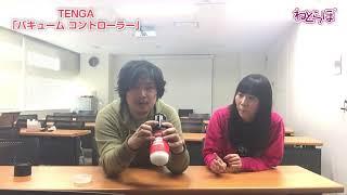 日本終了:TENGAにパワーアップパーツ登場!【ねとらぼ】